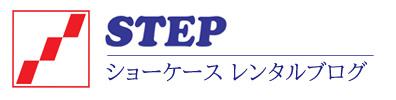 株式会社ステップショーケースレンタルブログ