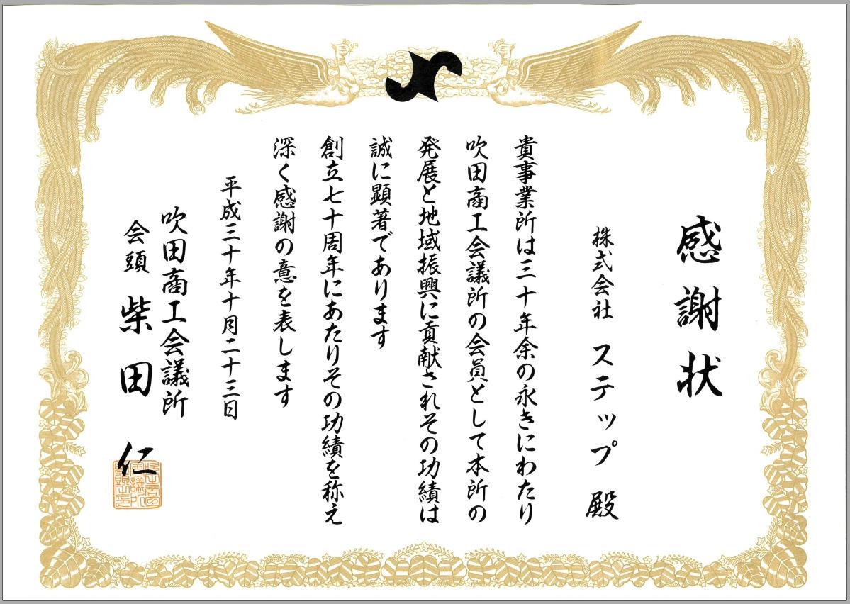 永年会員表彰