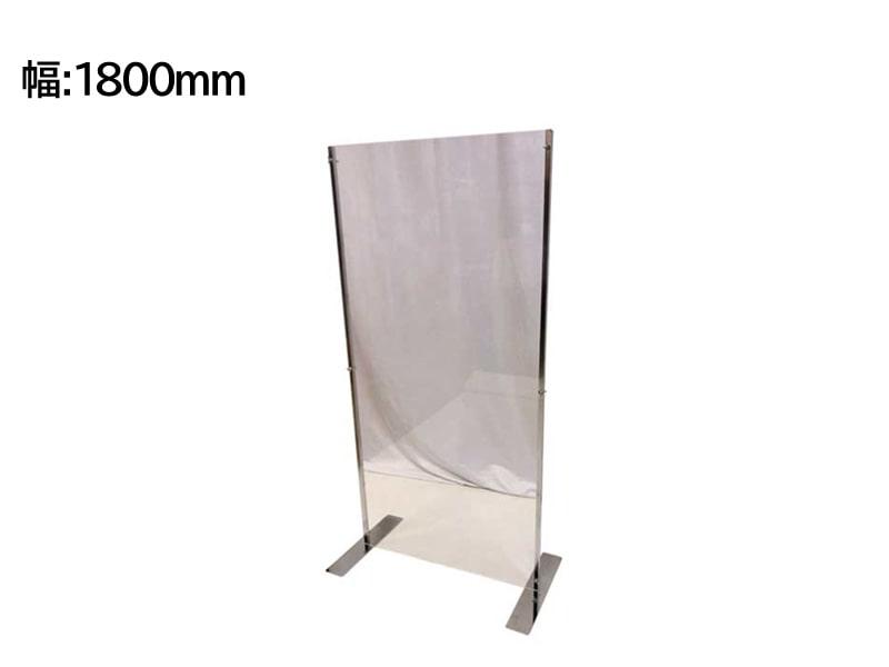 コロナ飛沫感染防止直立透明アクリルパネル