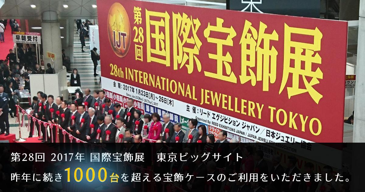 第28回 国際宝飾展
