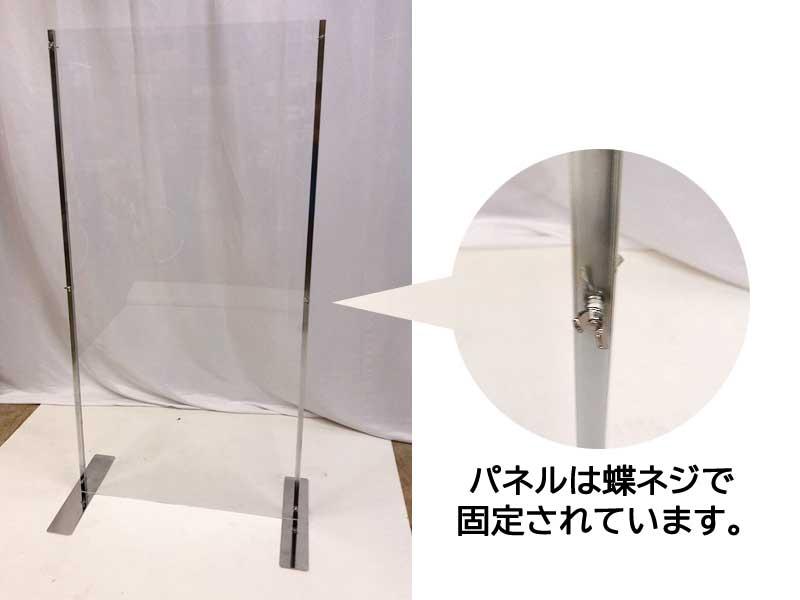 飛沫感染防止用直立型アクリルパネル 蝶ネジ
